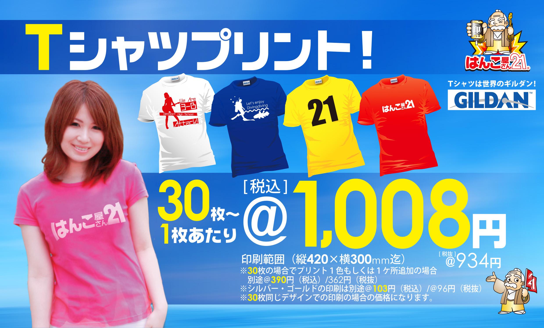 Tシャツプリント1008円から